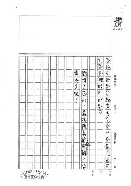 99W2108陳安琪 (2).jpg