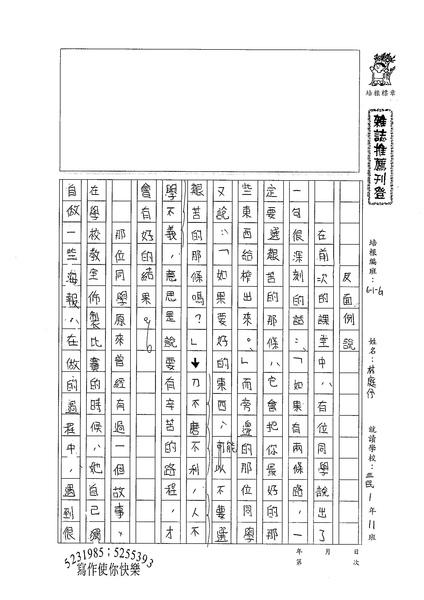 99WG207林庭予 (1).jpg