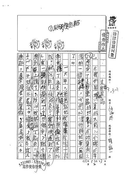 100W4402林沅廷 (1).jpg