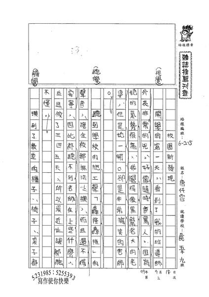 99W5202唐仟容 (1).jpg