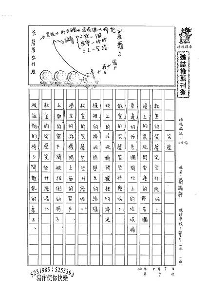 100WG407劉諭靜 (1).jpg