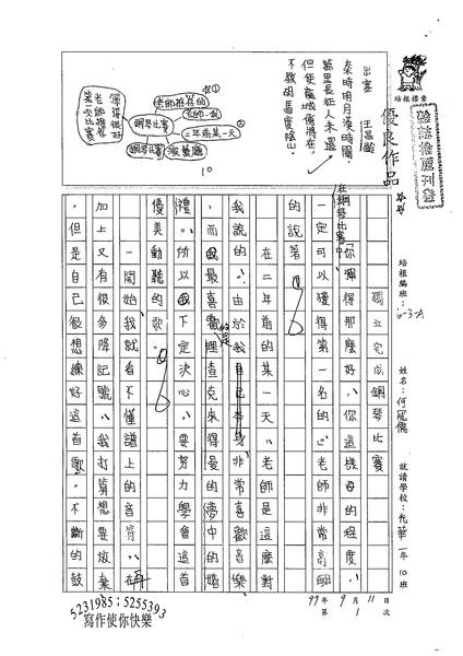 99WA201何冠儒 (1).jpg