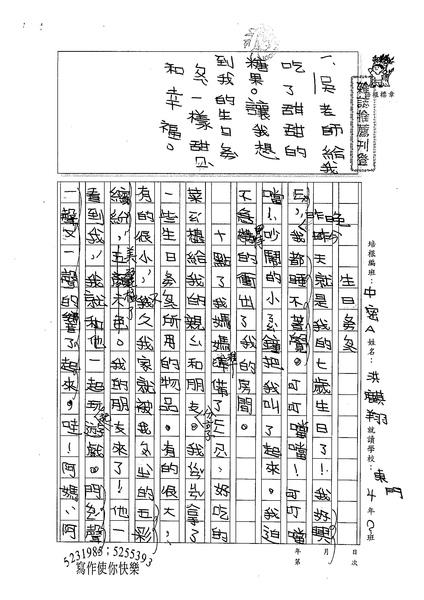 99TMW06洪麒翔 (1).jpg