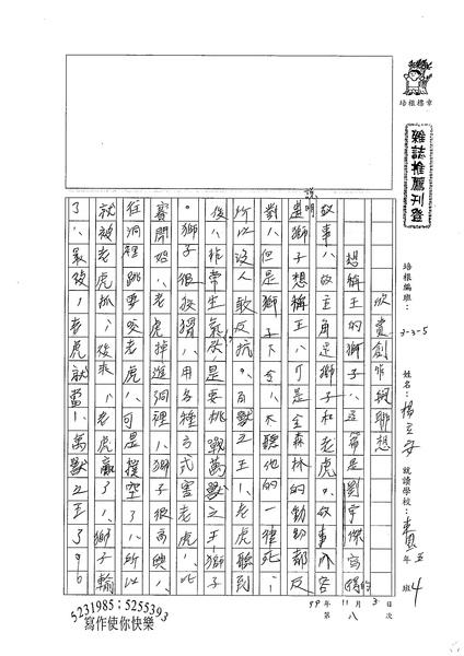 99W5208楊立安 (1).jpg