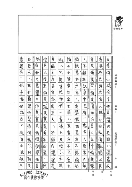 99WG301黃彥儒 (2).jpg