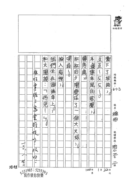 99W2306蔡維怡 (3).jpg