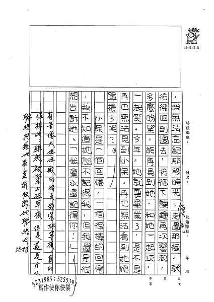 100W5409鍾宛臻 (3).jpg