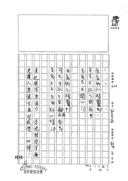 99W3307郭柔廷 (2).jpg