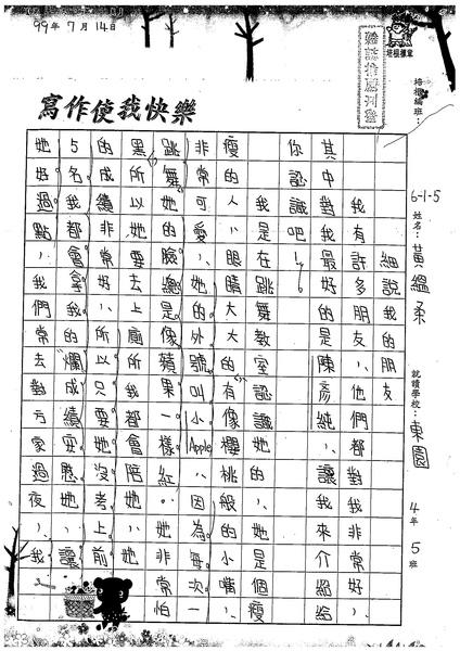 99W5104黃縕柔 (1).jpg