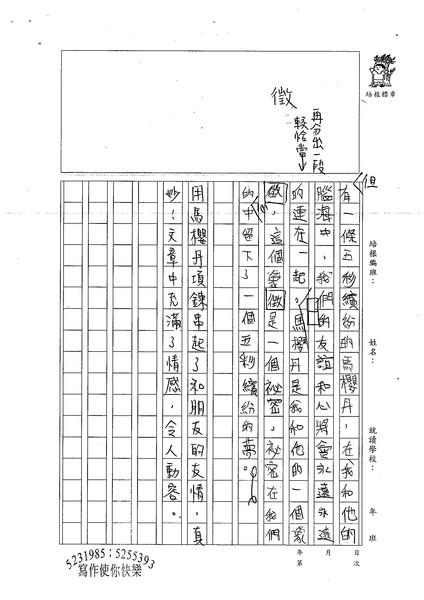 99W6104江宜潔 (3).jpg