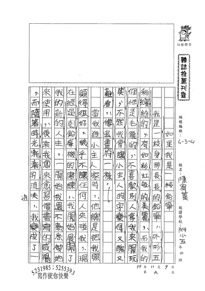 99W5209陳宥蓁 (1).jpg
