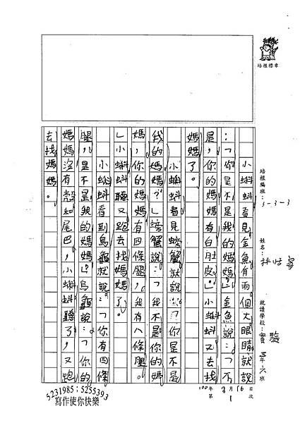 99W3401林恬寧 (2).jpg