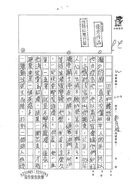 99W6304彭育樑 (1).jpg