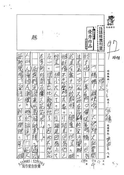 99W6204張元騰 (1).jpg