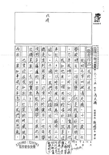 99W5104馮天揚 (1).jpg