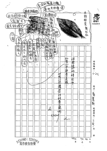 99WA107鄭薏軒 (4).jpg