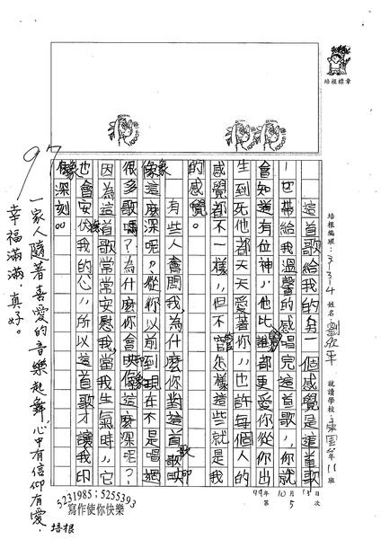 99W4205劉欣平 (2).jpg