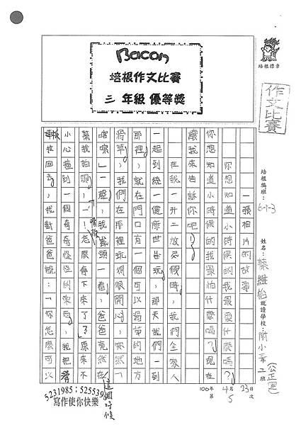 100W3405蔡維怡 (1).jpg