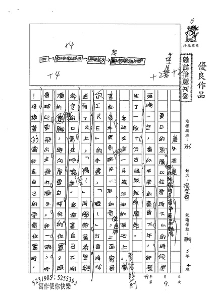 99W5209楊笠笙 (1).jpg