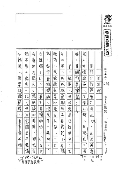 99WG307江虹伶 (1).jpg
