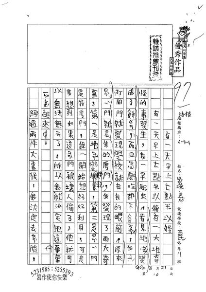 99W4110吳彧嘉 (1).jpg