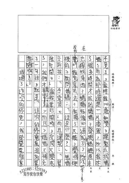 99W4202廖子豪 (2).jpg