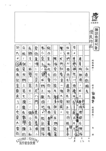 99TSW12劉靜雯 (1).jpg