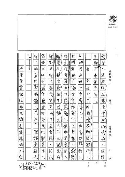 100WG406黃彥儒 (2).jpg