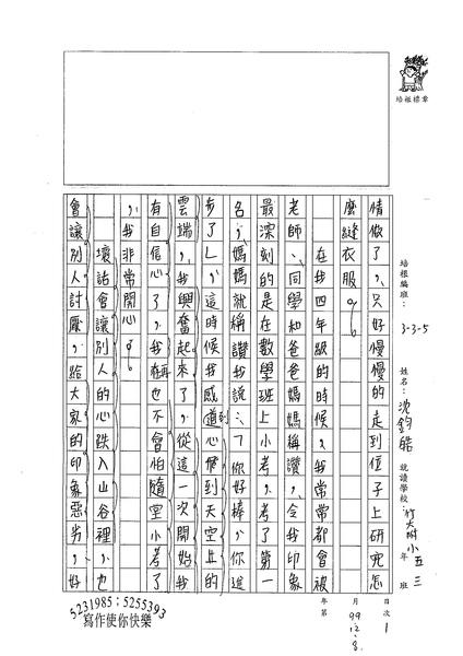 99W5301沈鈞皓 (2).jpg
