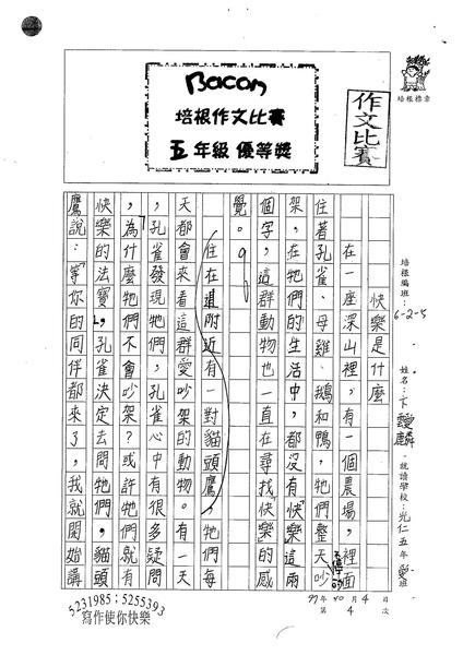 W5204快樂是什麼 by卞靉麟 (1).jpg