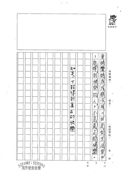 W5204快樂是什麼 by卞靉麟 (3).jpg