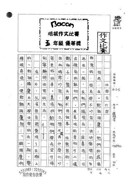 W5204快樂是什麼 by連翊淳 (1).jpg