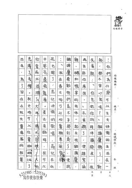 W5204快樂是什麼 by連翊淳 (2).jpg