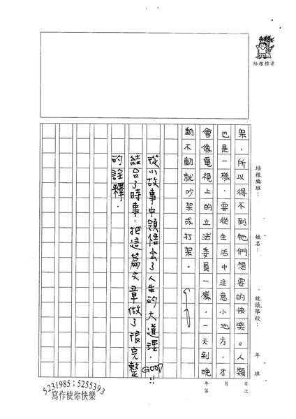 W5204快樂是什麼 by連翊淳 (4).jpg