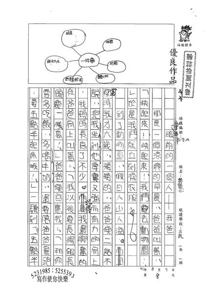 99WA108黃蕙心 (1).jpg