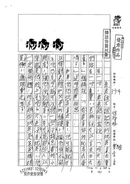 99W4307徐楷程 (1).jpg