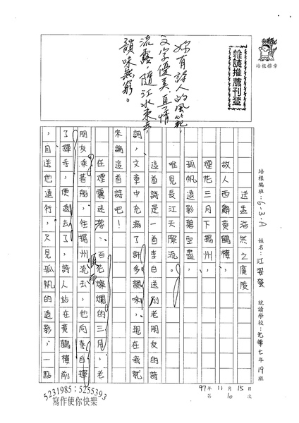 WA210江姿螢(1).jpg