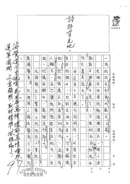 WA210江姿螢 (2).jpg