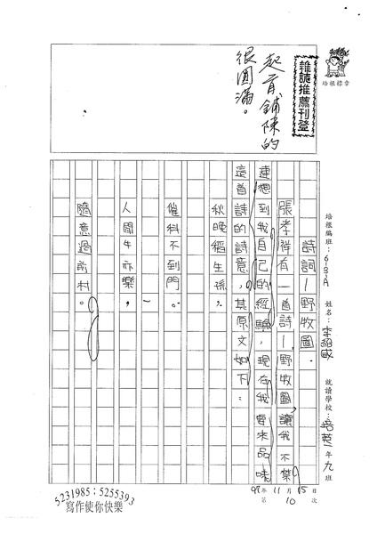 WA210李紹威(1).jpg