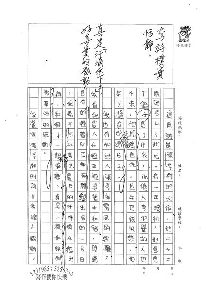 WA210李紹威 (2).jpg