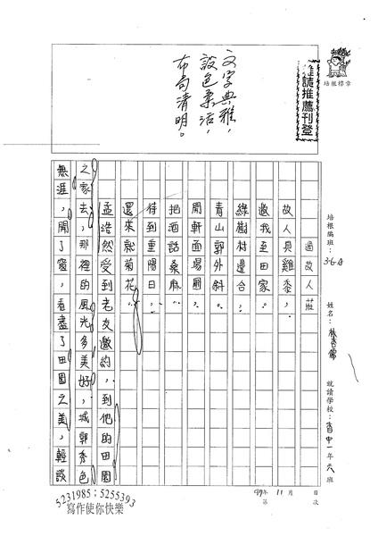 WA210林杏儒(1).jpg
