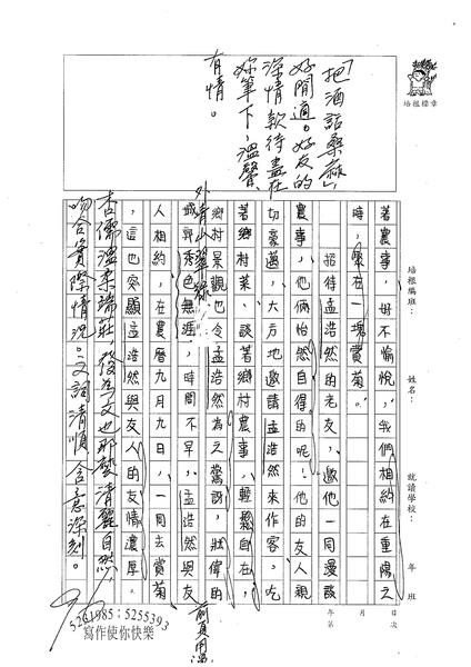 WA210林杏儒 (2).jpg