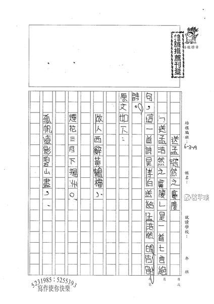 WA210姜芊瑜(1).jpg