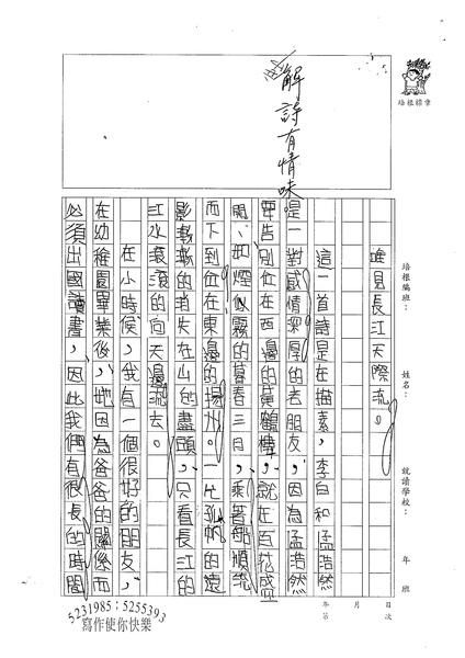 WA210姜芊瑜 (2).jpg