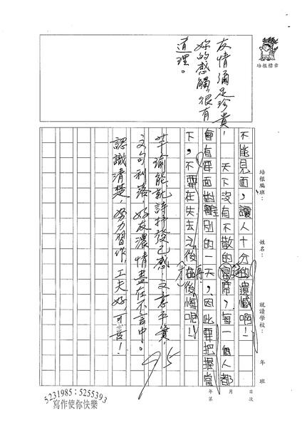 WA210姜芊瑜 (3).jpg