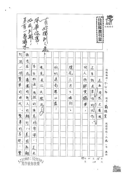 WA210蕭語萱(1).jpg