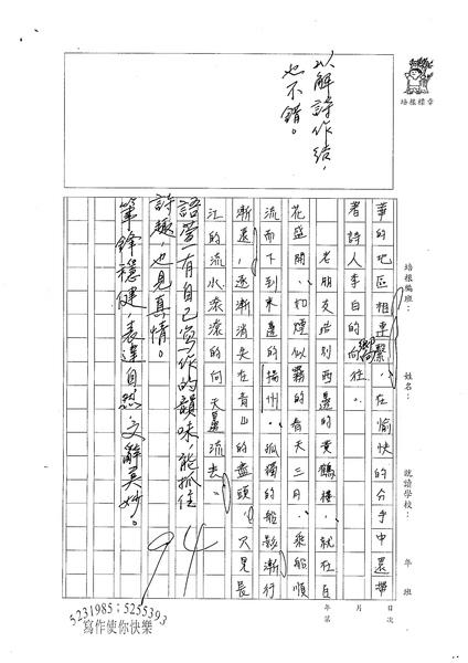 WA210蕭語萱 (2).jpg
