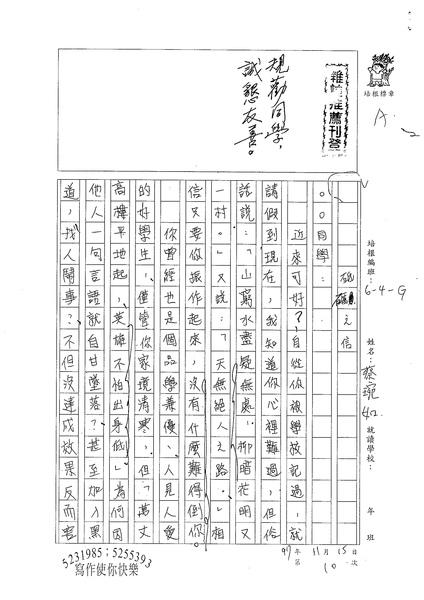 WG210蔡琬如(1).jpg