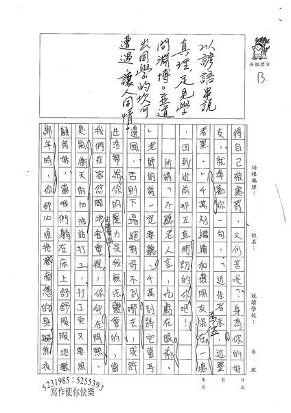 WG210蔡琬如 (2).jpg