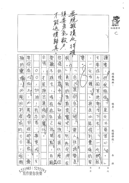 WG210蔡琬如 (3).jpg